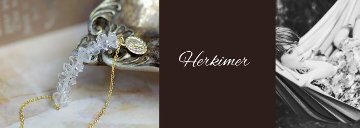ハーキマーダイヤモンドの14KGFパワーストーンジュエリー